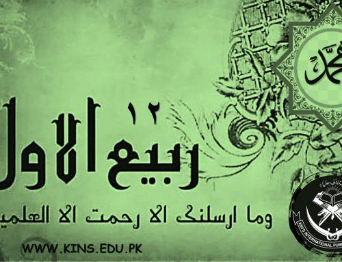 Eid Milad-Un-Nabi (S.A.W.)